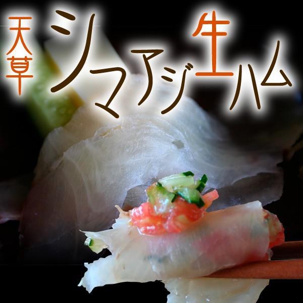 熊本の絶品おつまみ 天草シマアジ生ハム これがアジの王様 スライス状 1パック50g★おまとめ買いなら送料無料|amakusa-gourmet