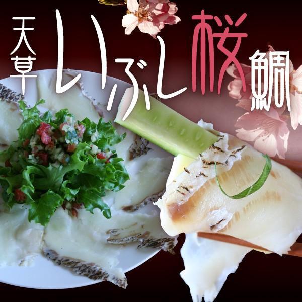 熊本の絶品おつまみ 天草いぶし桜鯛 スライス状 1パック50g まとめ買いで送料無料|amakusa-gourmet