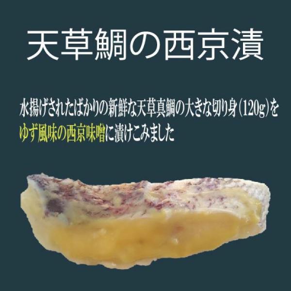熊本県 天草鯛の西京漬け(柚子風味)|amakusa-gourmet