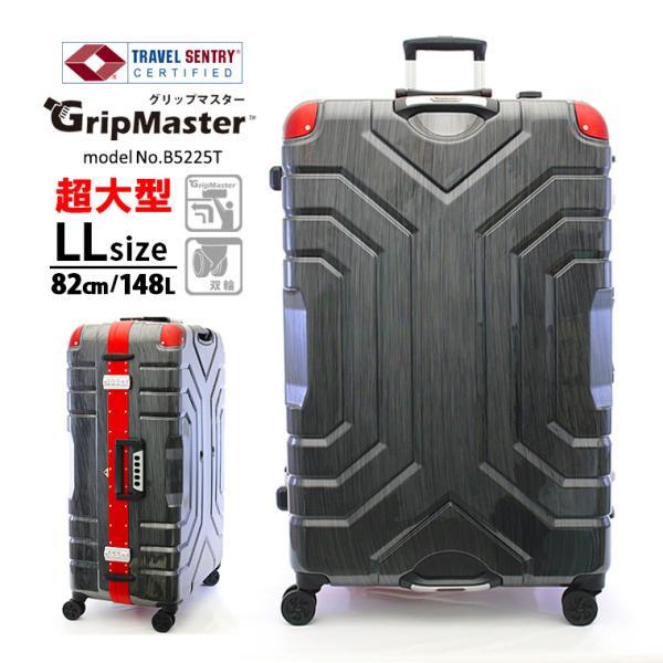 スーツケース 特大 LLサイズ B5225T 82cm シフレ ESCAPE'S 長期旅行 148L グリップマスター搭載 1年保証付