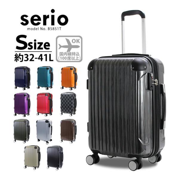スーツケース機内持ち込み軽量小型Sサイズ双輪キャリーケースキャリーバッグ旅行かばんショッピングserio47cm1年保証付B58