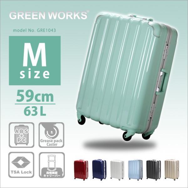 スーツケース キャリーケース Mサイズ 中型 フレームタイプ 59cm メンズ レディース シフレ 1年保証付 GRE1043 GREENWORKS