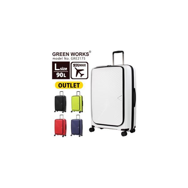 OUTLET スーツケース Lサイズ 無料受託手荷物最大サイズ 前パカポケット キャリーケース キャリーバッグ 大型 軽量 シフレ GRE2175 70cm 90L