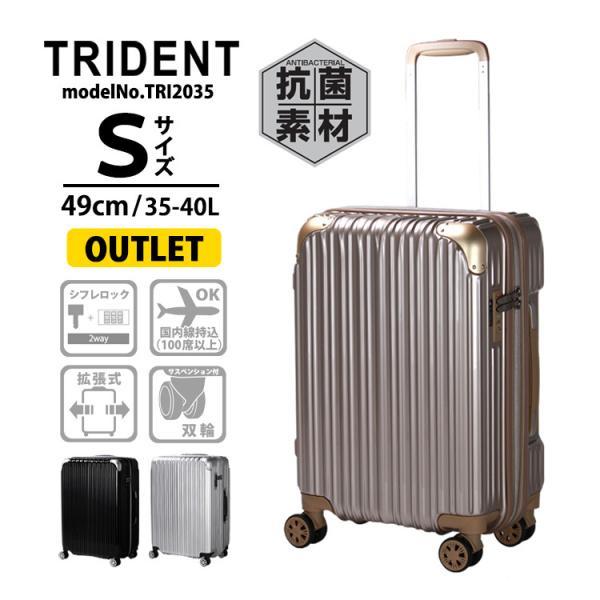 アウトレットスーツケース機内持ち込み可キャリーケース拡張機能付Sサイズ小型軽量サスペンションキャスターシフレトライデントTRI2