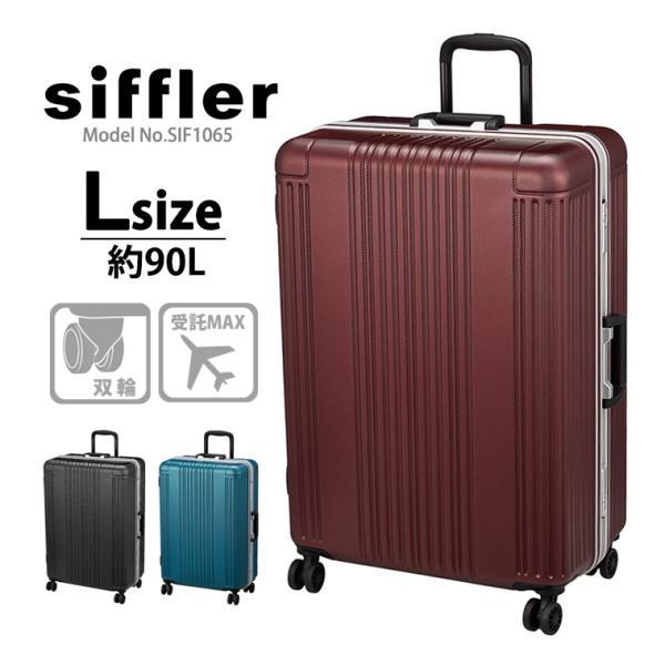 フレームタイプ スーツケース 66cm SIF1065-66