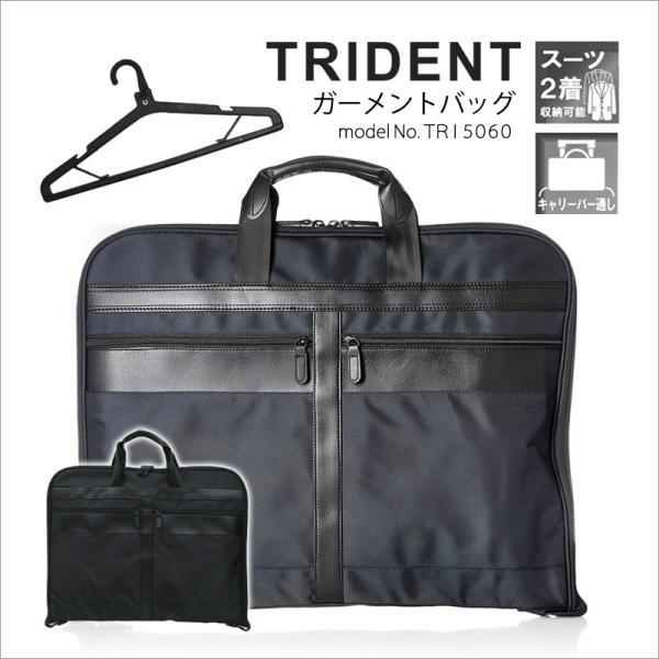 ガーメントバッグ スーツ2着収納可 キャリーオン機能付 シフレ TRIDENT トライデント TRI5060