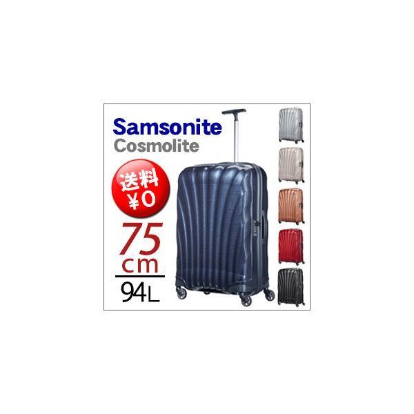 サムソナイト スーツケース コスモライト 75cm 94L 超軽量 大型 キャリーケース ジッパーケース Samsonite osmoliteSpinner3.0 V22304 7335173351 75cm
