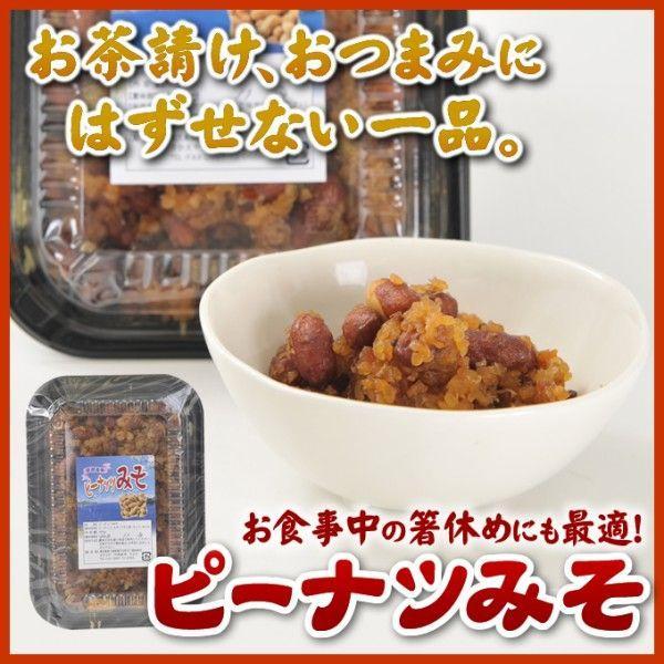 味噌 みそピーナッツ ピーナッツみそ300g さかえや 味噌ピー 奄美大島 お土産 お菓子