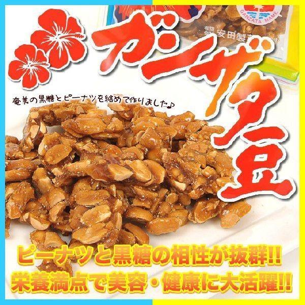 黒砂糖お菓子 ガンザタ豆 安田製菓 180g×20袋 黒糖ピーナッツ 落花生 奄美大島