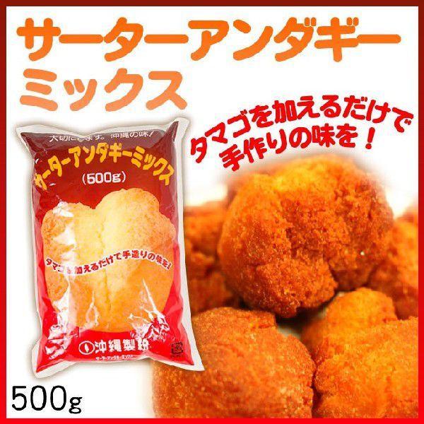 アンダーギー粉 白 サーターアンダギーミックス 沖縄製粉 500g