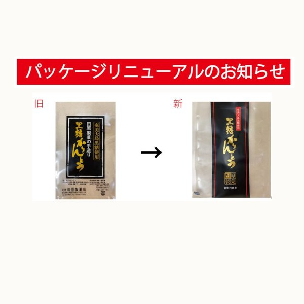 黒糖かりんとう 大 165g 田原製菓 黒砂糖 奄美大島 お菓子 お土産