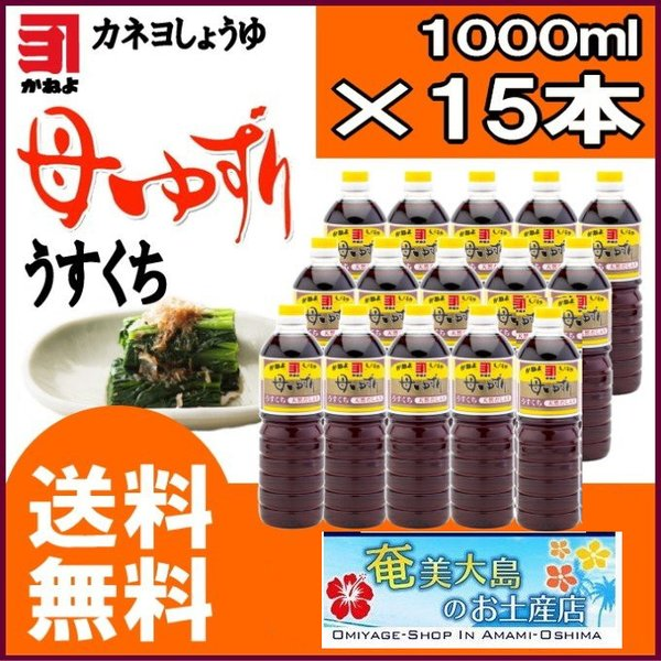 カネヨ醤油 母ゆずり うすくち醤油 かねよしょうゆ 薄口醤油 1000ml×15本 ギフト お中元