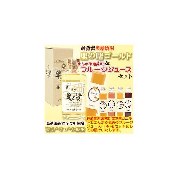 焼酎 ジュース ギフト 2本セット 奄美 黒糖焼酎 里の曙 ゴールド43度720ml マンゴー パッション グアバ すもも たんかん まんまる奄美 奄美大島