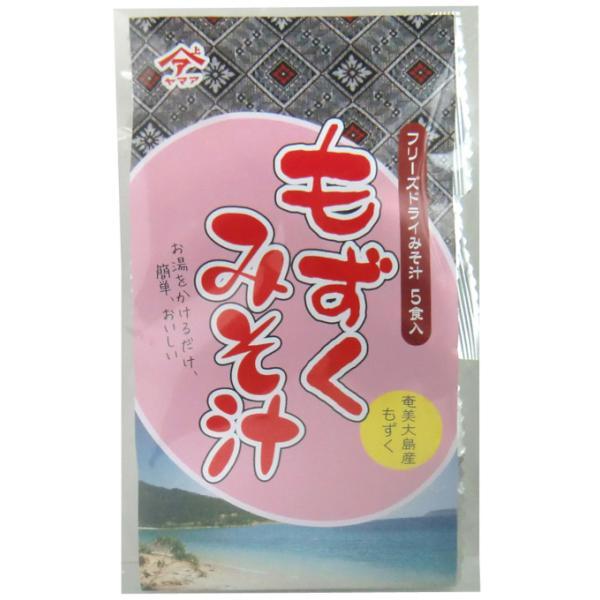 味噌汁 フリーズドライ インスタント 味噌汁 もずく 5個入り モズク もずく 奄美大島