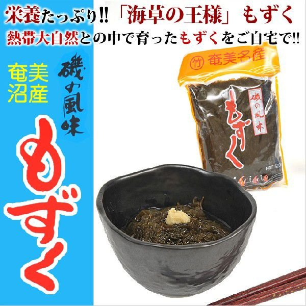 もずくモズク 竹山食品 500g×20袋 お土産 モズク 奄美大島 沖縄