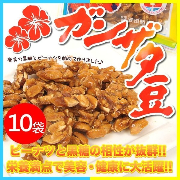 黒砂糖お菓子 ガンザタ豆 安田製菓 180g×10袋 黒糖ピーナッツ 落花生 奄美大島