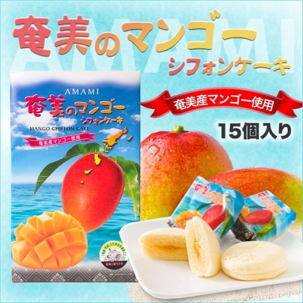 奄美マンゴーシフォンケーキ 15個入り 奄美大島 お土産 お菓子