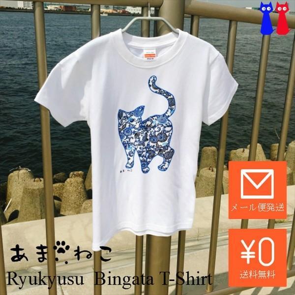 琉球紅型ネコTシャツ 白 ホワイト メンズ レディース XS〜Lサイズ 沖縄 和柄  生成り かりゆしウェア 半袖 あまねこ オリジナル Tシャツ|amaneko