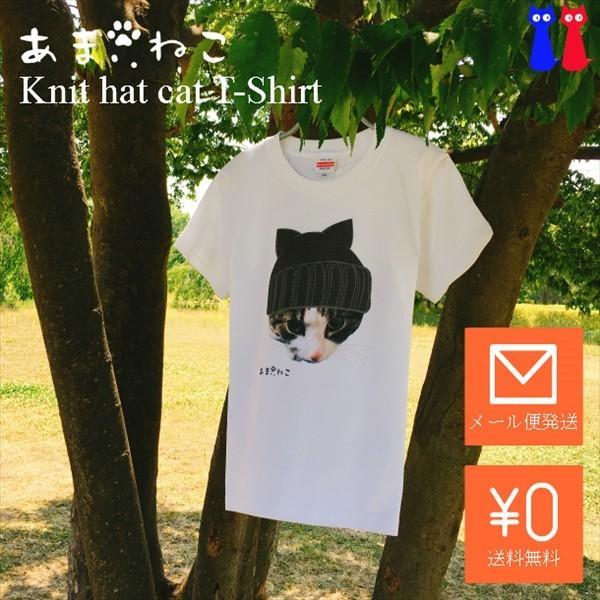 ニット帽 ネコTシャツ XS〜Lサイズ 白 ホワイト トラ猫 メンズ レディース カワイイ ユニーク|amaneko