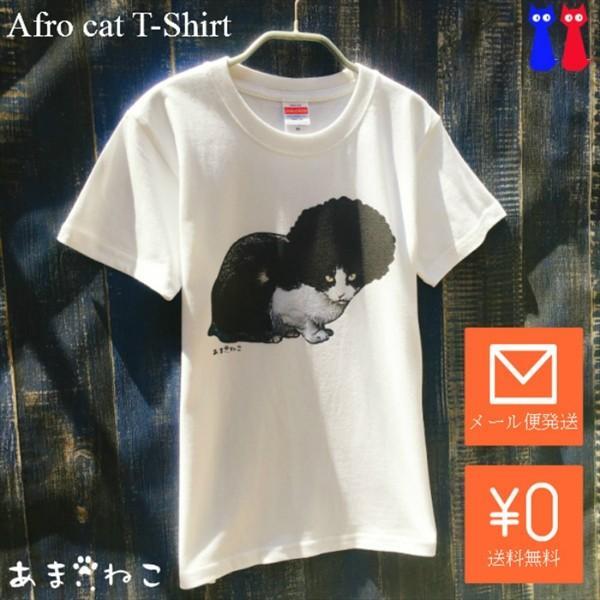 アフロな猫Tシャツ XS〜Lサイズ 白 ホワイト シンプル メンズ レディース 白黒 厚手 ロック フェス amaneko