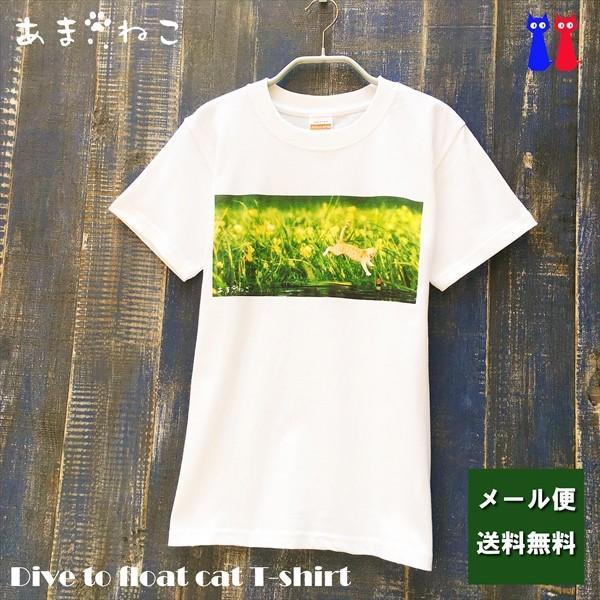 浮きにダイブ猫Tシャツ 釣り XS〜Lサイズ 白 ホワイト シンプル メンズ レディース トラ猫 綿100% 実写ネコ|amaneko
