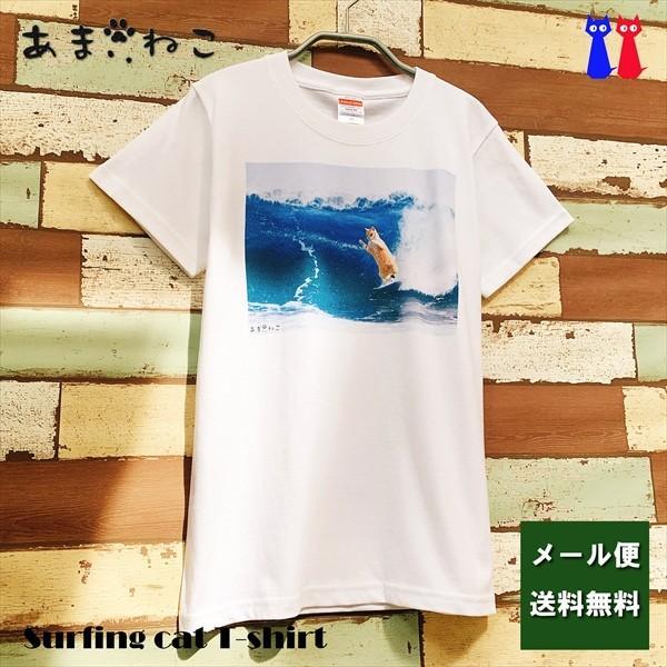 サーフィン猫 Tシャツ XS〜Lサイズ メンズ レディース 綿100% 厚手 マリンスポーツ サーフィン ボディボード ホワイト ユニーク|amaneko