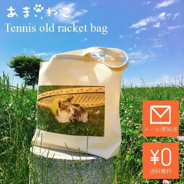 猫トートバッグ テニス Lサイズ 男女兼用 20リットル 大容量 ラケットバッグ ショッピングバッグ|amaneko