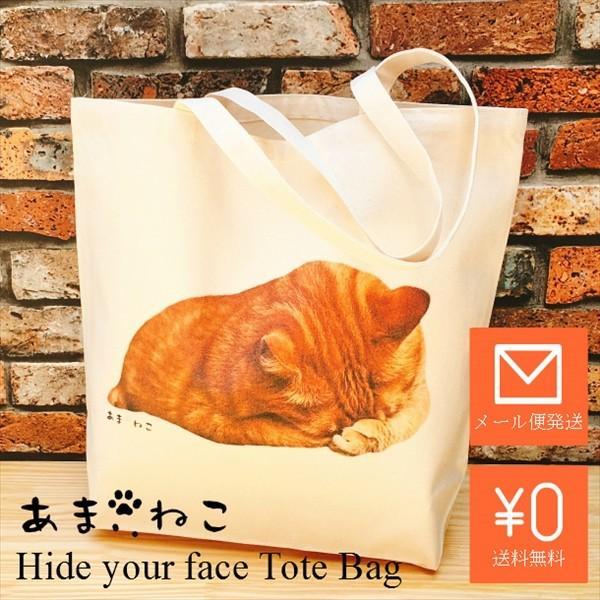 顔隠す猫トートバッグ 茶トラ トラ猫 Lサイズ 男女兼用 20リットル 大容量 ショッピングバッグ エコバッグ|amaneko