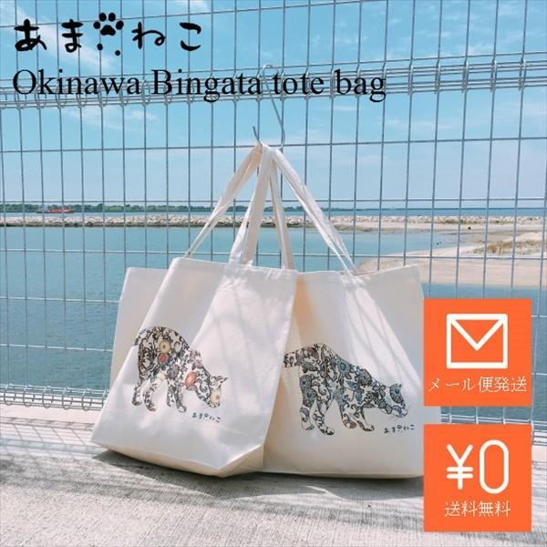 琉球紅型 猫トートバッグ Lサイズ 20リットル 大容量 沖縄 厚手 エコバッグ ショッピングバッグ 綿100%|amaneko