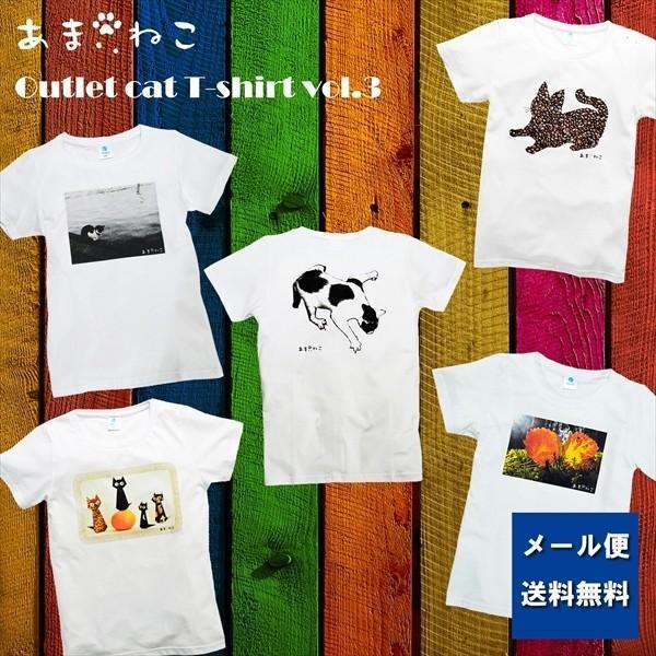 アウトレットvol.3 猫Tシャツ WS〜WLサイズ 白 ホワイト レディース キッズ ユニーク パロディ 綿100% 5.7oz 半額 セール|amaneko
