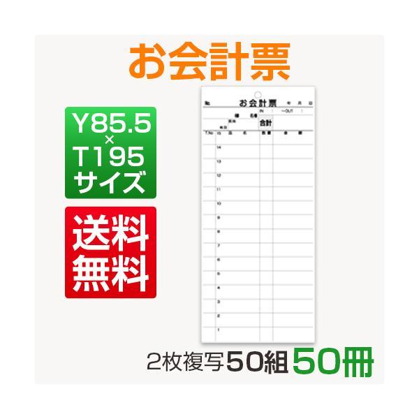 お会計票 飲食店向け 複写式 会計伝票 2枚複写50組50冊 15行 ミシン目あり|amano-insatsu