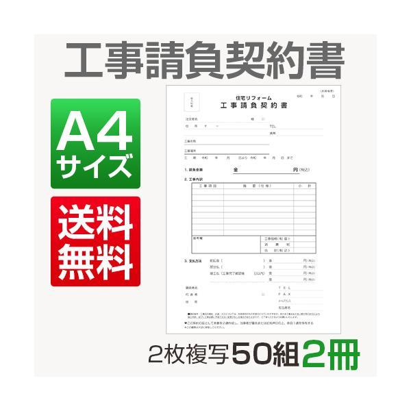 工事請負契約書  2枚複写50組2冊 約款・クーリングオフの説明付き |amano-insatsu