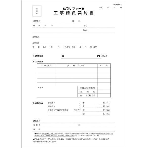 工事請負契約書  2枚複写50組2冊 約款・クーリングオフの説明付き |amano-insatsu|02
