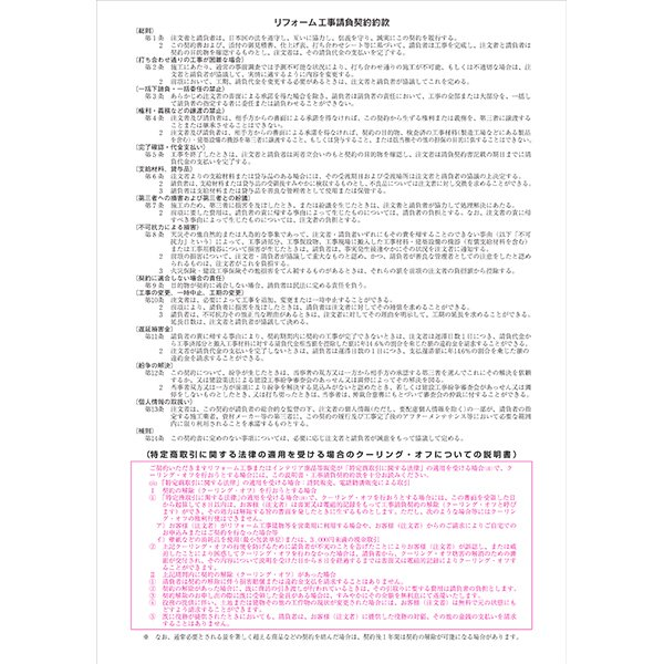 工事請負契約書  2枚複写50組2冊 約款・クーリングオフの説明付き |amano-insatsu|03