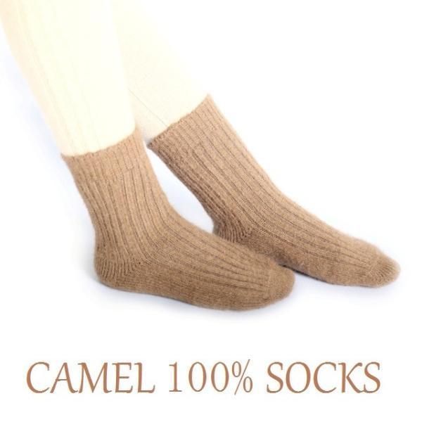 キャメル100%ソックス 冷えとり あったか靴下|amarzam
