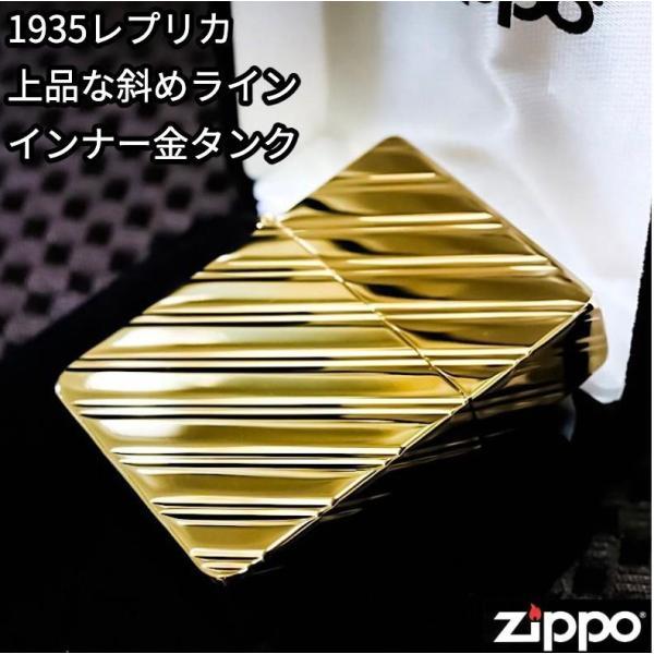 1935レプリカ 斜線カット ゴールド 5面加工 インナー金タンク 人気 ZIPPO ジッポ ライター ブランド 24金メッキ プレゼント zippo