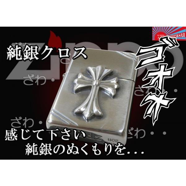 高級ZIPPO 純銀 クロスモデル シルバー 十字架 人気 純銀ジッポ プレゼント スターリングシルバー 925 ライター かっこいい zippo