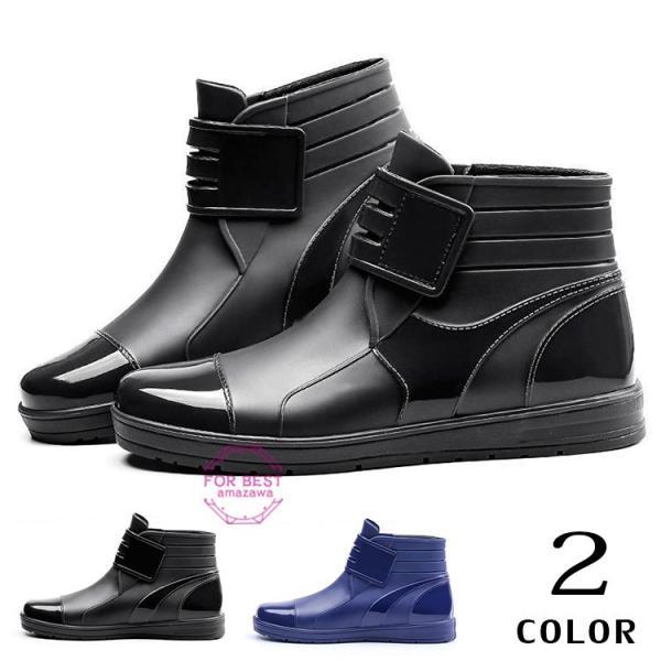 レインブーツメンズ 雨靴 レインシューズ ショートブーツ 防水 ブーツ 雨 雪 雨対策 おしゃれ 雨具 amazawa