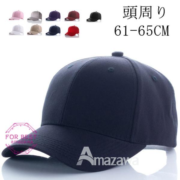 キャップメンズ大きめレディース帽子UVカット日よけおしゃれ野球帽子日焼け防止大きいサイズ