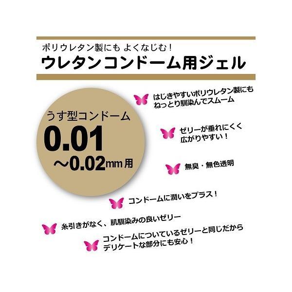 ローション 潤滑ゼリー 女性用 男性用 グラマラスバタフライ 潤いジェル モイスト/ホット/ウレタン|amazing-supply|04