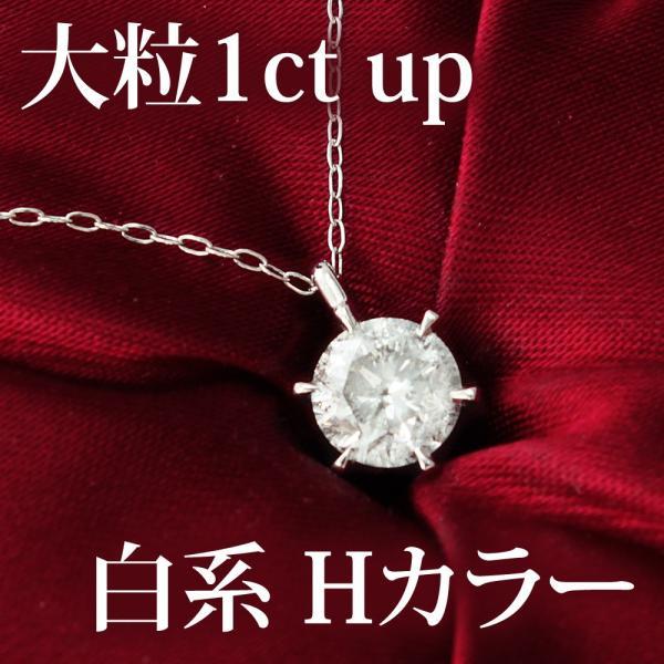 【鑑定書付】Hカラー 1ct Up 天然ダイヤモンド  Pt900 6本爪ティファニーセッティング  ペンダント ネックレス
