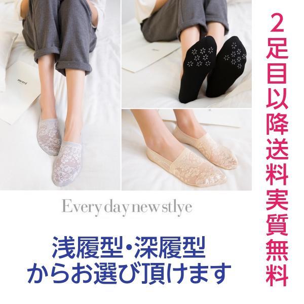 脱げないフットカバー靴下花柄レースレディースソックス薄手浅履き深履きファッション