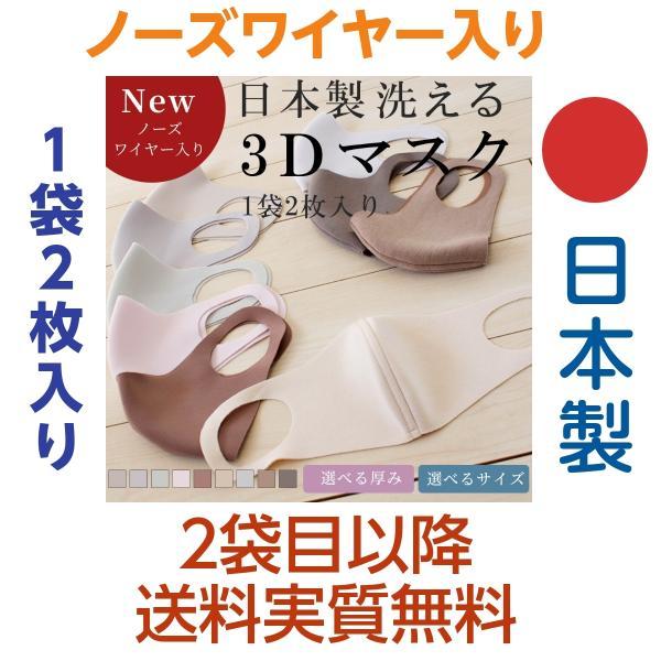 日本製洗えるマスクノーズワイヤー入り繰り返し洗える3Dマスク2枚入り国産おしゃれ春夏カラー2021年 少納言