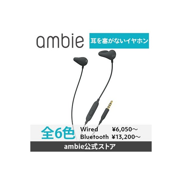 ambie 3.5Φステレオイヤカフス AM-01/TQ Toypu Brownの画像
