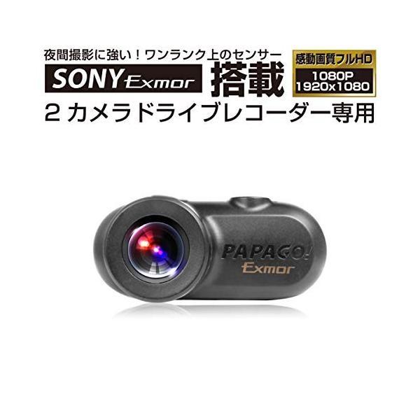 PAPAGO!2カメラドライブレコーダー専用 SONY Exmorセンサー搭載 フルHD高画質 リアカメラ「S1」 A-GS-S1|ambitionz-shop