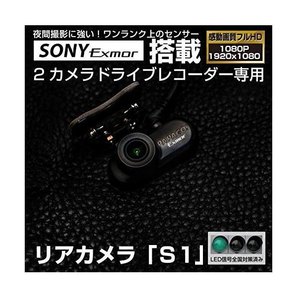 PAPAGO!2カメラドライブレコーダー専用 SONY Exmorセンサー搭載 フルHD高画質 リアカメラ「S1」 A-GS-S1|ambitionz-shop|02