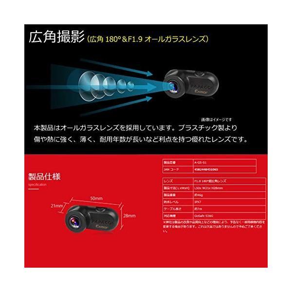 PAPAGO!2カメラドライブレコーダー専用 SONY Exmorセンサー搭載 フルHD高画質 リアカメラ「S1」 A-GS-S1|ambitionz-shop|06