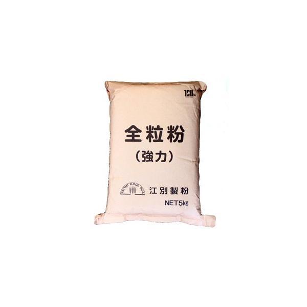 江別製粉 全粒粉(強力粉) 5kg