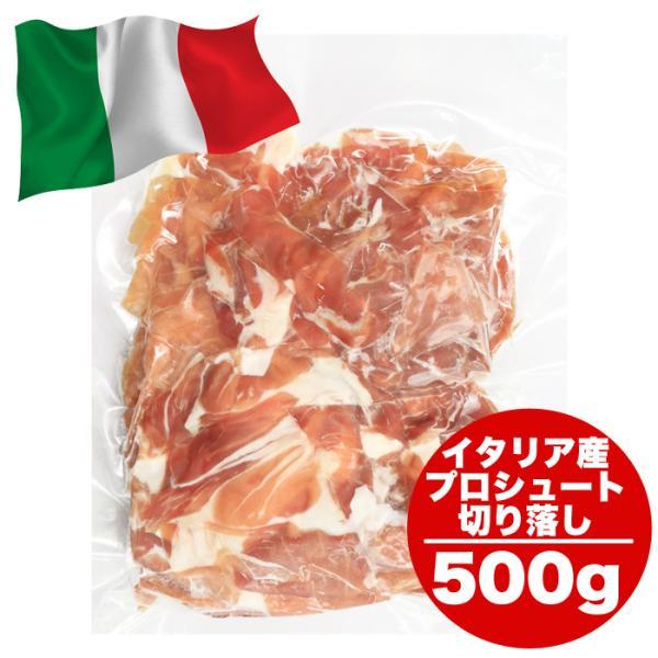 [10月11日頃発送予定]イタリアン生ハムプロシュート切り落とし 500g イタリア産 [冷凍]