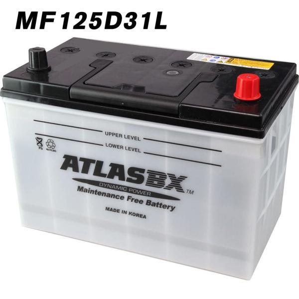 アトラス 車 バッテリー 125D31L ATLAS 自動車用バッテリ- 2年保証 送料無料 amcom